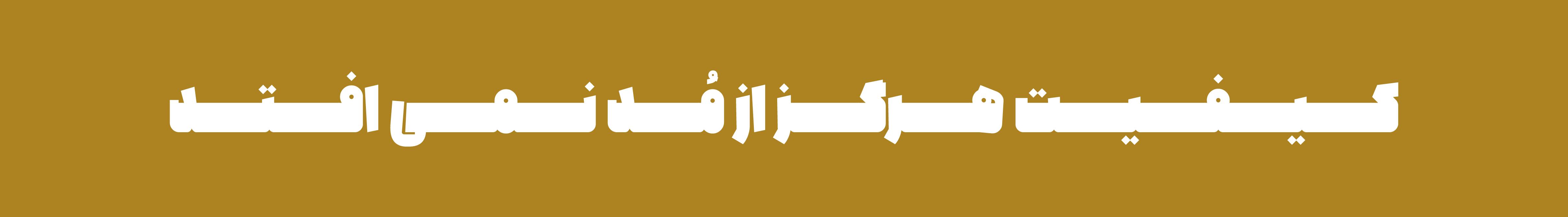 Alef-baner