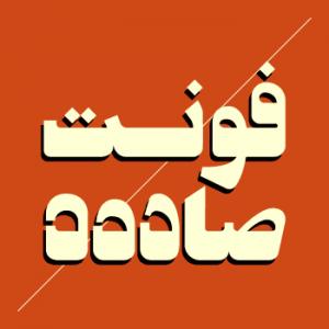 Saad-show