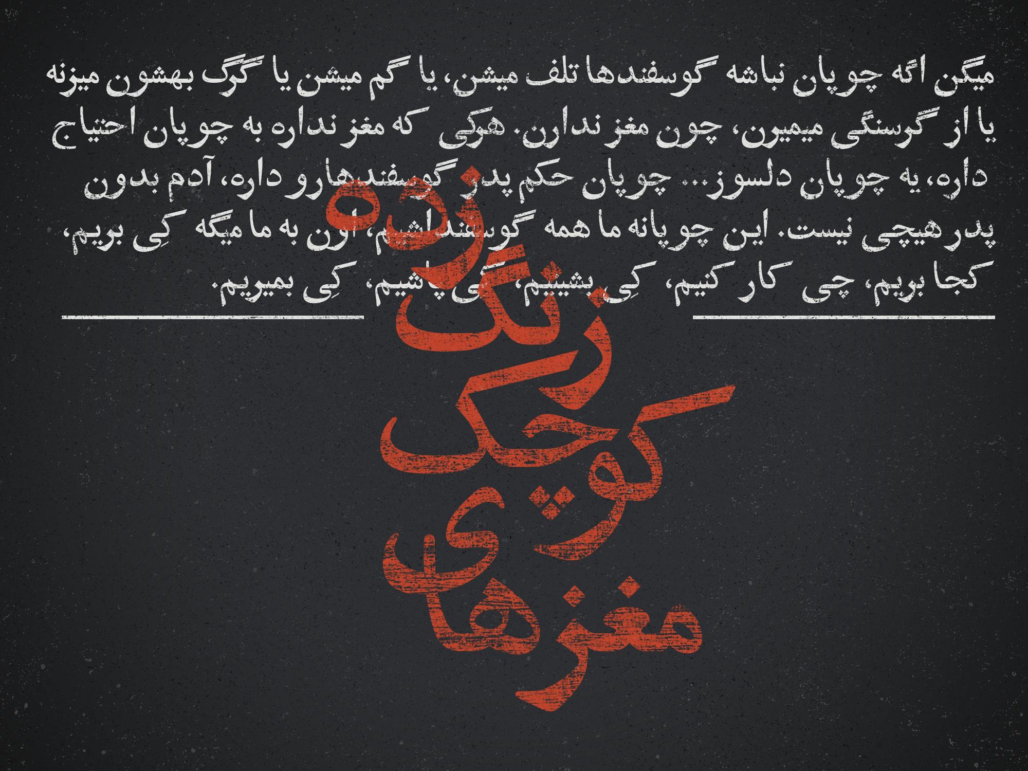 Nazmie-Font01